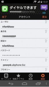 agphone_account01