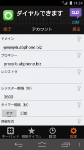 agphone_account02