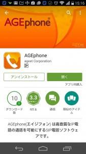 AGEphone_open-169x300
